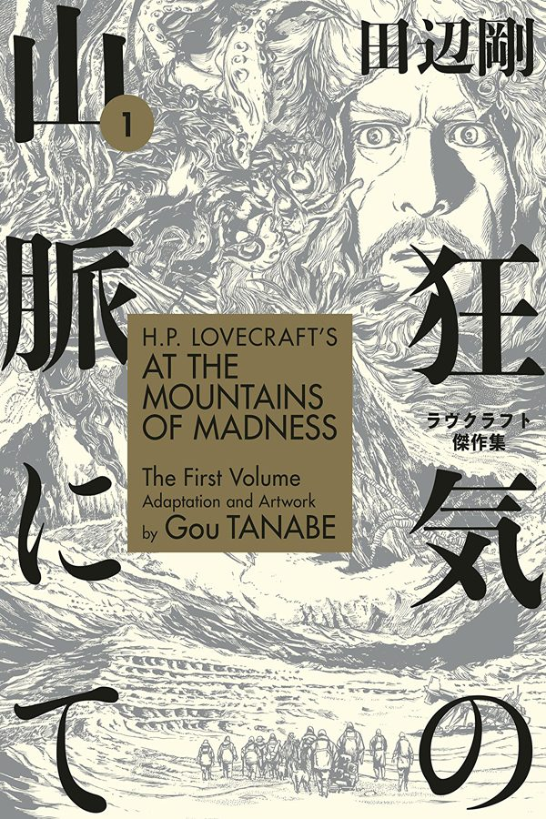 H.P. Lovecraft's At the Mountains of Madness Vol.01